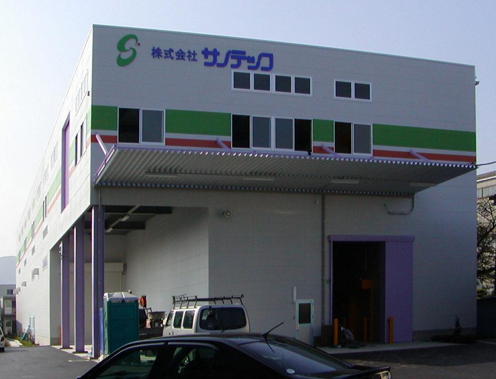 株式会社サノテック第2工場新築工事