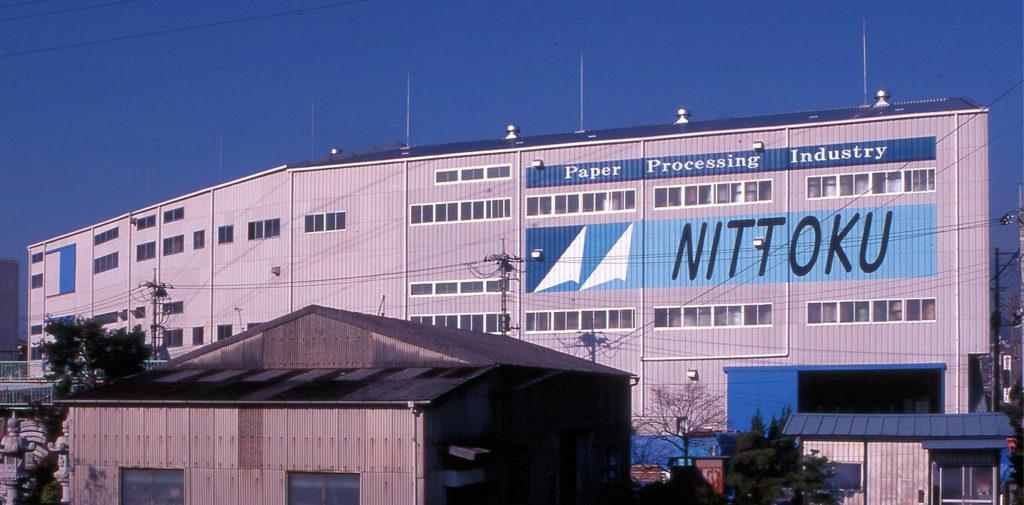 ニットク第2加工場建設工事