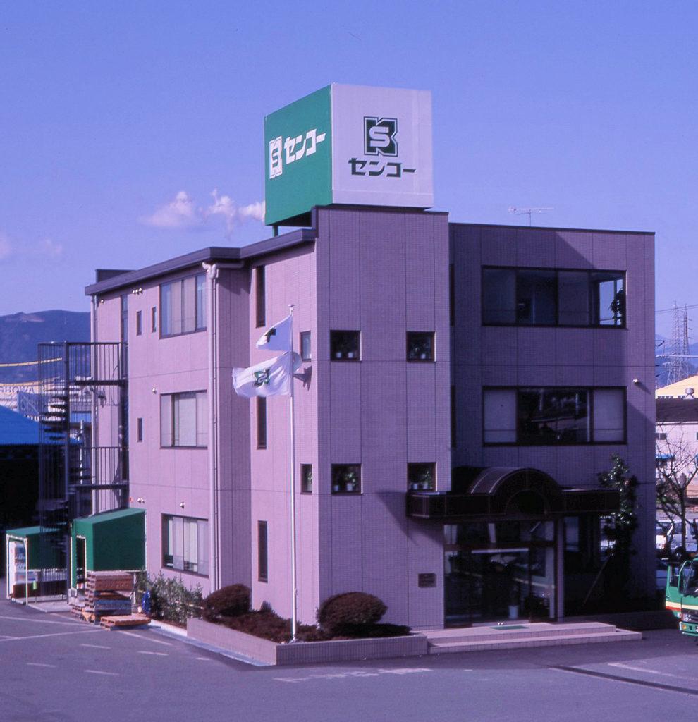 センコー静岡支店事務所増築工事