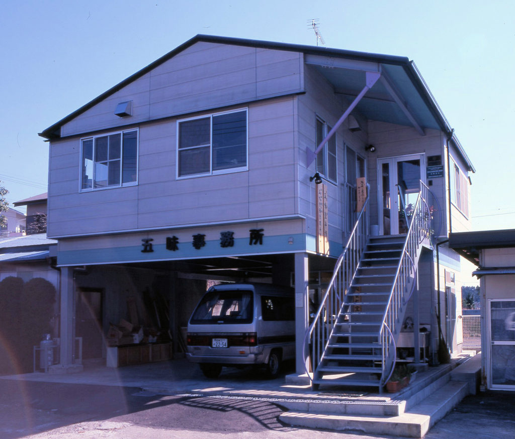 五味事務所併用住宅建築工事