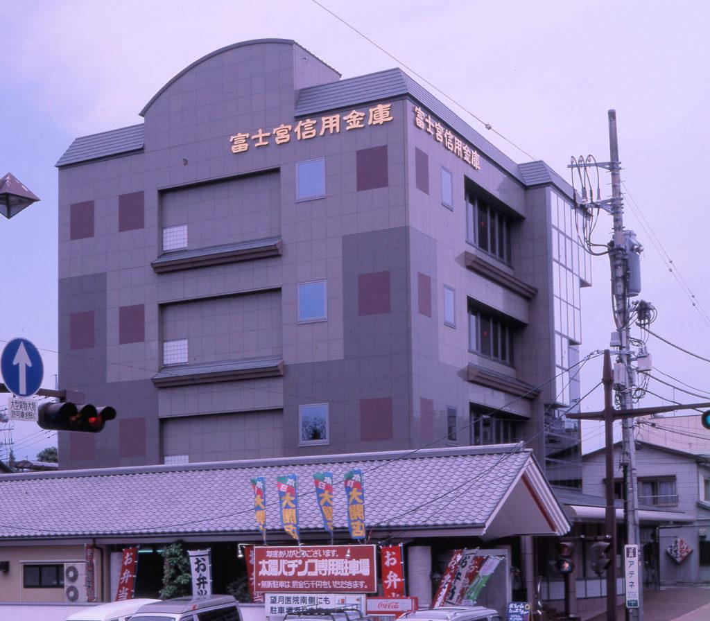 富士宮信用金庫神田支店新築工事