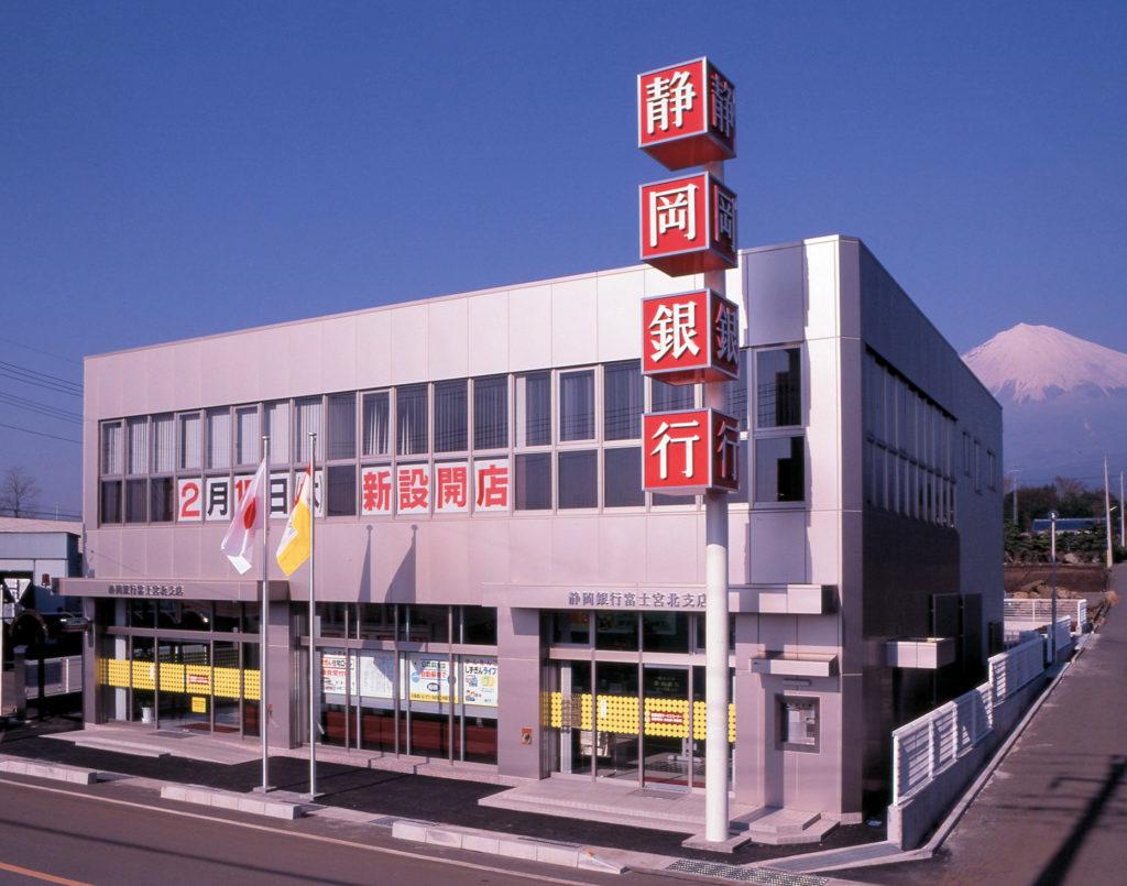 静岡銀行富士宮北支店新築工事