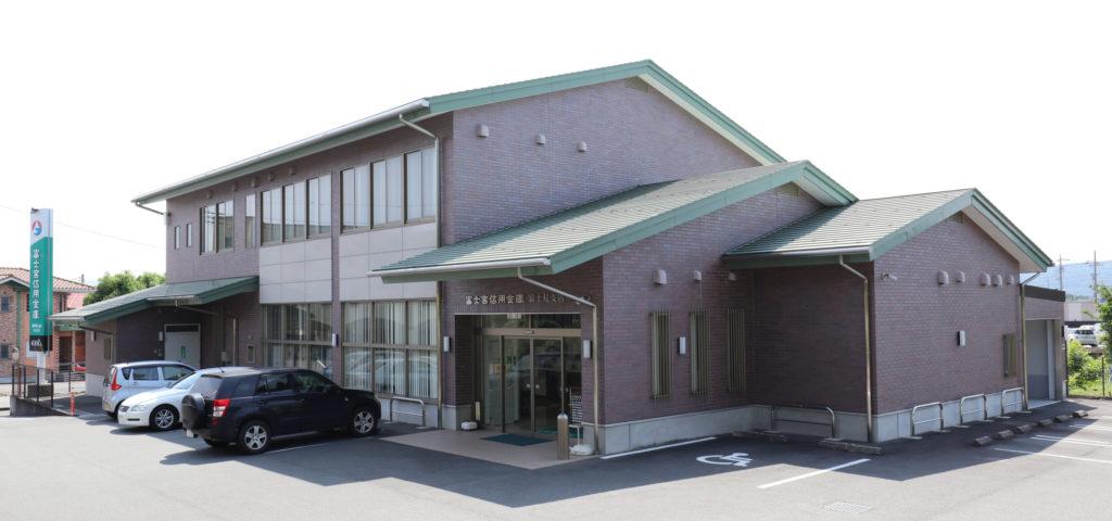 富士宮信用金庫富士見支店新築工事