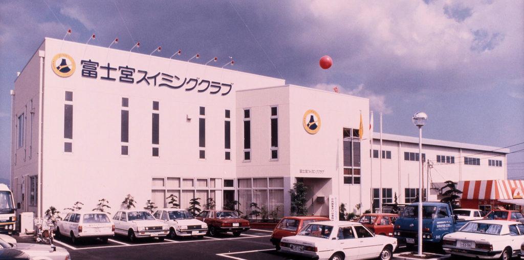 ふじスポーツクラブ田中町新築工事
